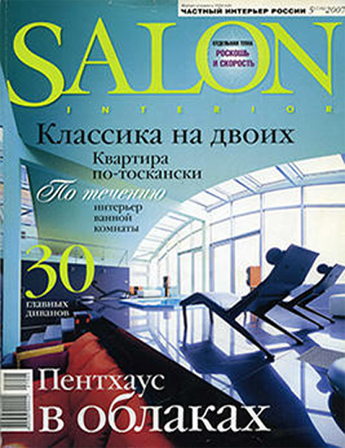 КВ Бюро SALON interior пресса о нас