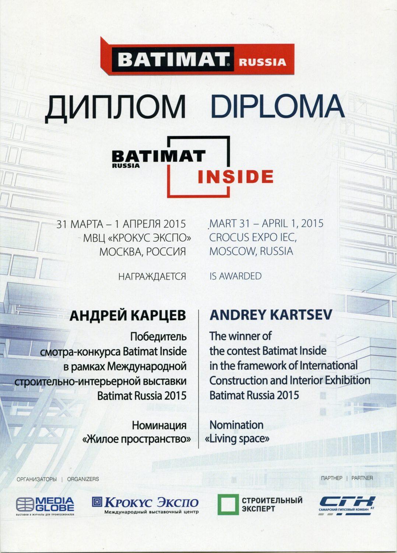 КВ Бюро Архитектурное бюро диплом BATIMAT