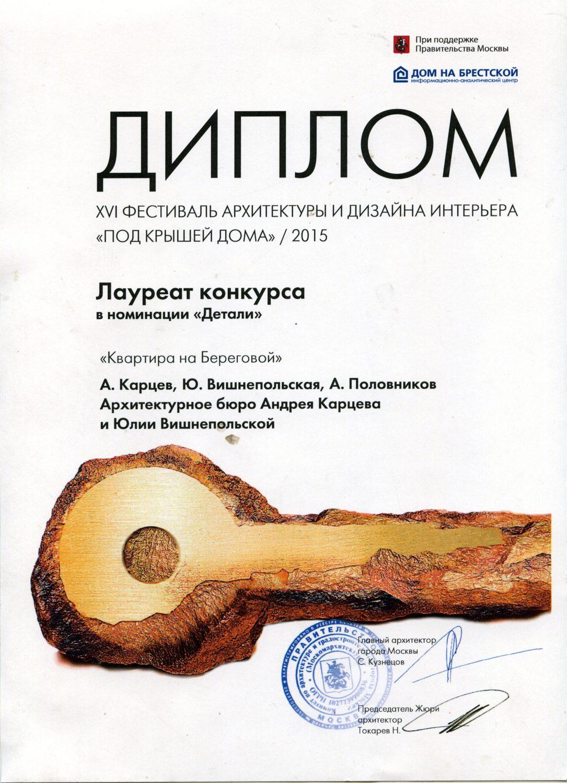 КВ Бюро Архитектурное бюро диплом фестиваль архитектуры и дизайна