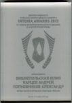 КВ Бюро Архитектурное бюро диплом