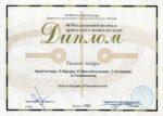 КВ Бюро Архитектурное бюро диплом международного фестиваля архитектуры и дизайна